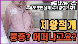 출산브이로그2탄 제왕절개 l 페인버스터X l 리얼출산후…
