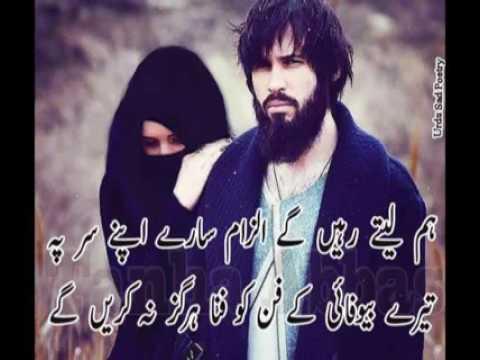 Sad Urdu Love Poetry - Tujhe Ruswa Hargiz Na Karenge -Tanha Abbas Best Urdu Poetry-Hindhi Poetry