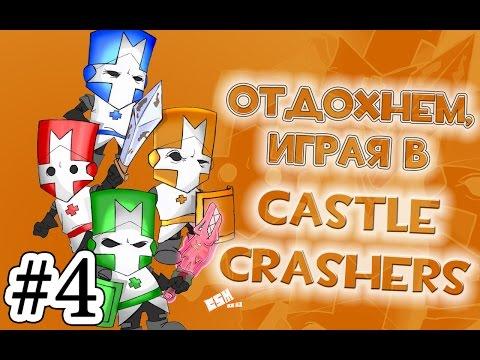 Castle Crashers. Серия 4 [Рыцари-хлебушки]