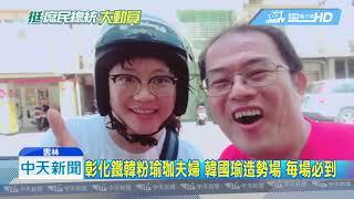 20190615中天新聞 挺韓紅潮再現雲林! 超級韓粉大集合