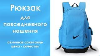 Рюкзак для повседневного ношения | Посылка с Китая [Aliexpress.com]