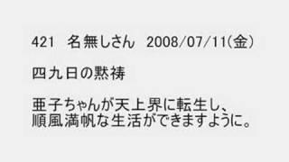 川田亜子さん -想いを寄せて-
