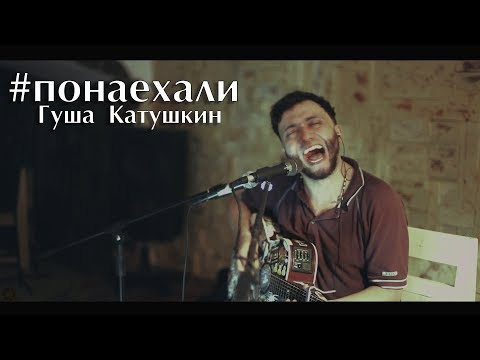 Клип Гуша Катушкин - Тереза из Франкфурта