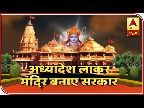 Kaun Jitega 2019 05.10.18: Saints Demand Ordinance To Construct Ram Mandir In Ayodhya | ABP News