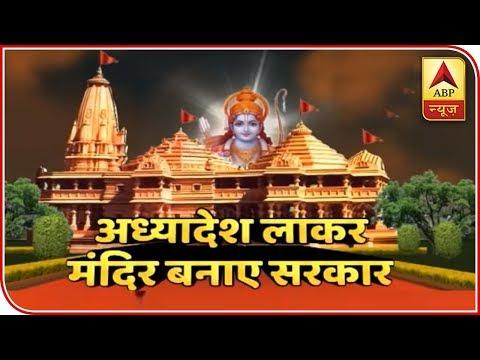 Kaun Jitega 2019 05.10.18: Saints Demand Ordinance To Construct Ram Mandir In Ayodhya | ABP News