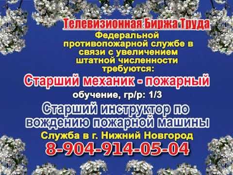 28 марта _13.15_Работа в Нижнем Новгороде_Телевизионная Биржа Труда