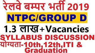 RRB NTPC/GROUP D RECRUITMENT 2019|ELIGIBILITY :- Graduation/12th/ITI/10th|SYLLABUS||