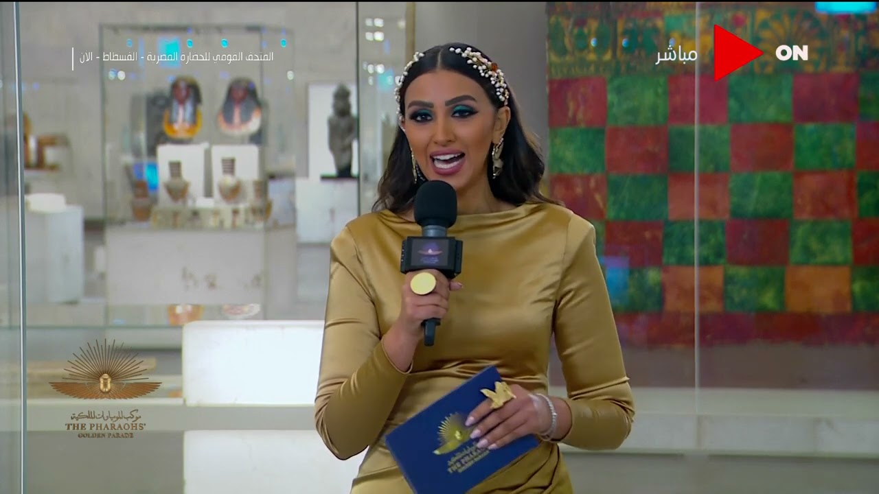 موكب المومياوات الملكية - الرئيس عبد الفتاح السيسي يفتتح المتحف القومي للحضارة المصرية بالفسطاط