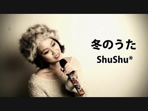 冬のうた Kiroro COVER by ShuShu*&Yuki