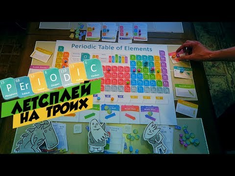 Летсплей на троих / Periodic: A Game Of The Elements / Таблица Менделеева