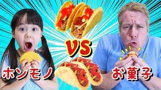 【英語遊び】リアル vs フェイク!本物タコスとお菓子のタコスってどんなの?!海外 知育菓子  MayuChannel