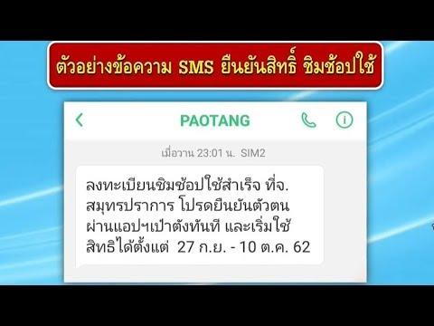 ชิมช้อปใช้วันที่ 5 เต็มไวตั้งแต่ตี 3 กรุงไทยแจงได้ SMS ล่าช้า เพราะต้องตรวจละเอียด