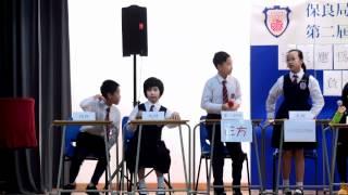 保良局主辦第二屆全港小學校際辯論賽複賽(五)