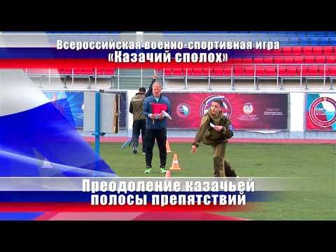 «Казачий сполох» и Всероссийская спартакиада допризывной казачьей молодежи в ВДЦ «Смена»