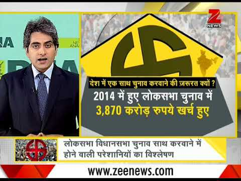 DNA: Know why is government opting for 'one nation, one poll'