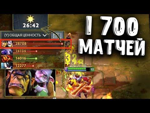 1700 МАТЧЕЙ АЛХИМИК ДОТА 2 - 1700 MATCHES ALCHEMIST DOTA 2 - Популярные видеоролики!
