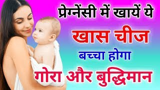 Gora Bacha Paida Karne Ke Liye Kya Khaye | During Pregnancy What To Eat For Fair Baby | Pink Glow