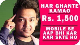 Best Website   Rs. 1500 Har Ghante Kamao Apne Mobile Se   Asan Kam - Work From Home  