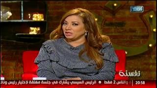 نفسنة | الدكتورة بدرية لعلاج امراض النسا والامراض النفسية !
