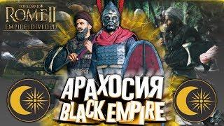 BLACK EMPIRE ● АРАХОСИЯ ● Мод от Нордо ● На Легенде в Total War: ROME 2
