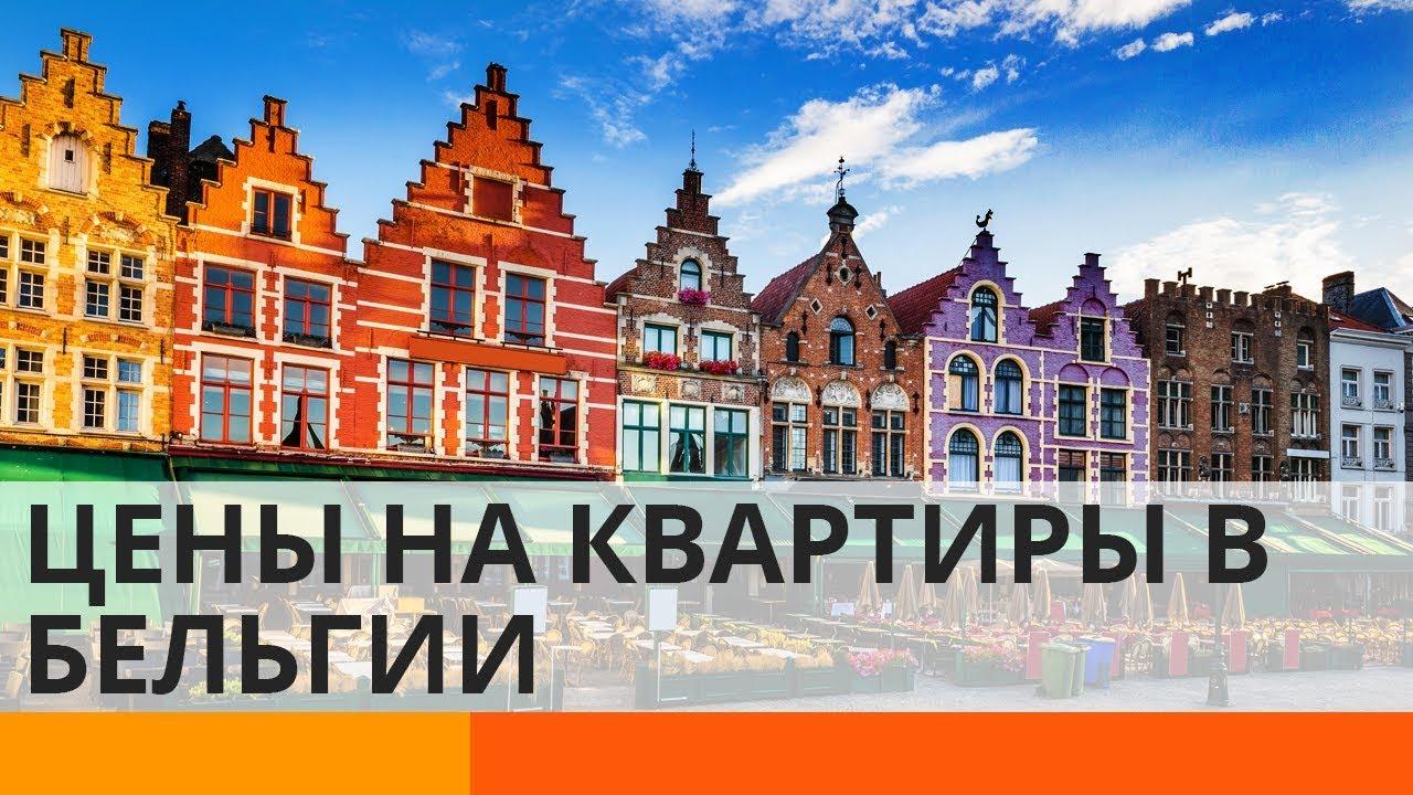 Сколько стоит жилье в бельгии виллы на комо