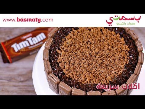 اكلات سريعة : كيك تيم تام بالشوكولا