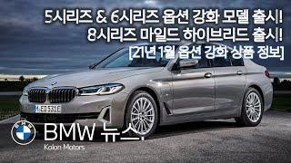 BMW 5시리즈 & BMW 6시리즈 옵션 강화 …