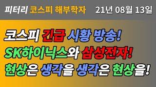 21.8.13 코스피 분석(코스피 긴급시황. SK하이닉…