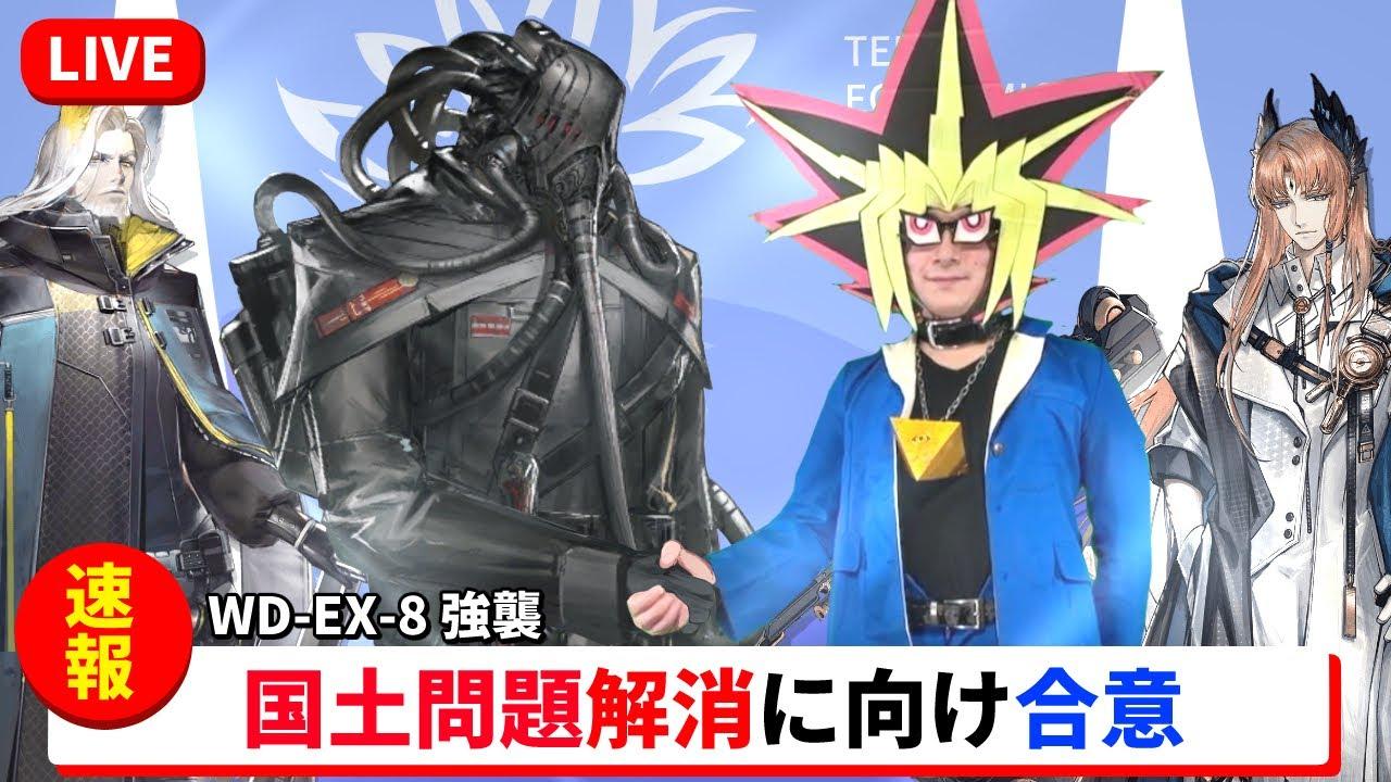 国土問題を解決する決闘者【WD-EX-8強襲/アークナイツ】