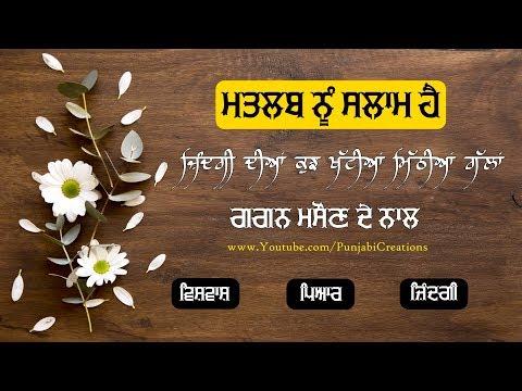 ਮਤਲਬ ਨੂੰ ਸਲਾਮ ਹੈ | Motivational Punjabi Quotes About Life 2018 | Gagan Masoun