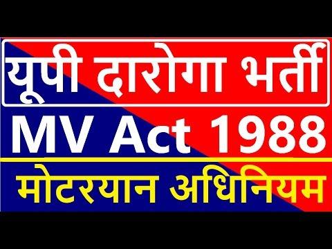 MV Act 1988-The Motor Vehicles Act-मोटरयान अधिनियम 1988 - मूल विधि भाग 18