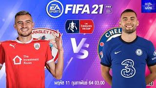 FIFA21 : บาร์นสลี่ย์ v เชลซี FA CUP รอบ 5 เชลซีซ้อมเกมบุก