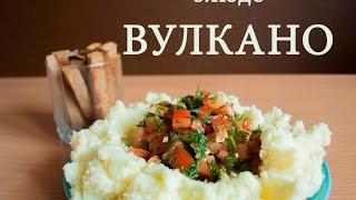 🍰 Холодная Закуска на стол ➡ Авторский рецепт блюда Вулкано
