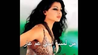 Arabic Karaoke: Haifa Wehbe Baddi Chouf B3aynak Hob