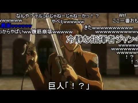 【コメント付】 【MAD】ホットペッパー【進撃の巨人】
