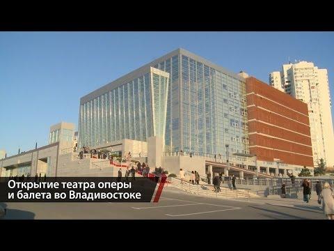 Закрытое открытие театра оперы и балета во Владивостоке