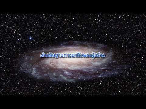 คำอธิษฐานภาวนาถึงพระผู้สร้าง  โดยโป๊ปฟรังซิส ( 1.30 นาที )