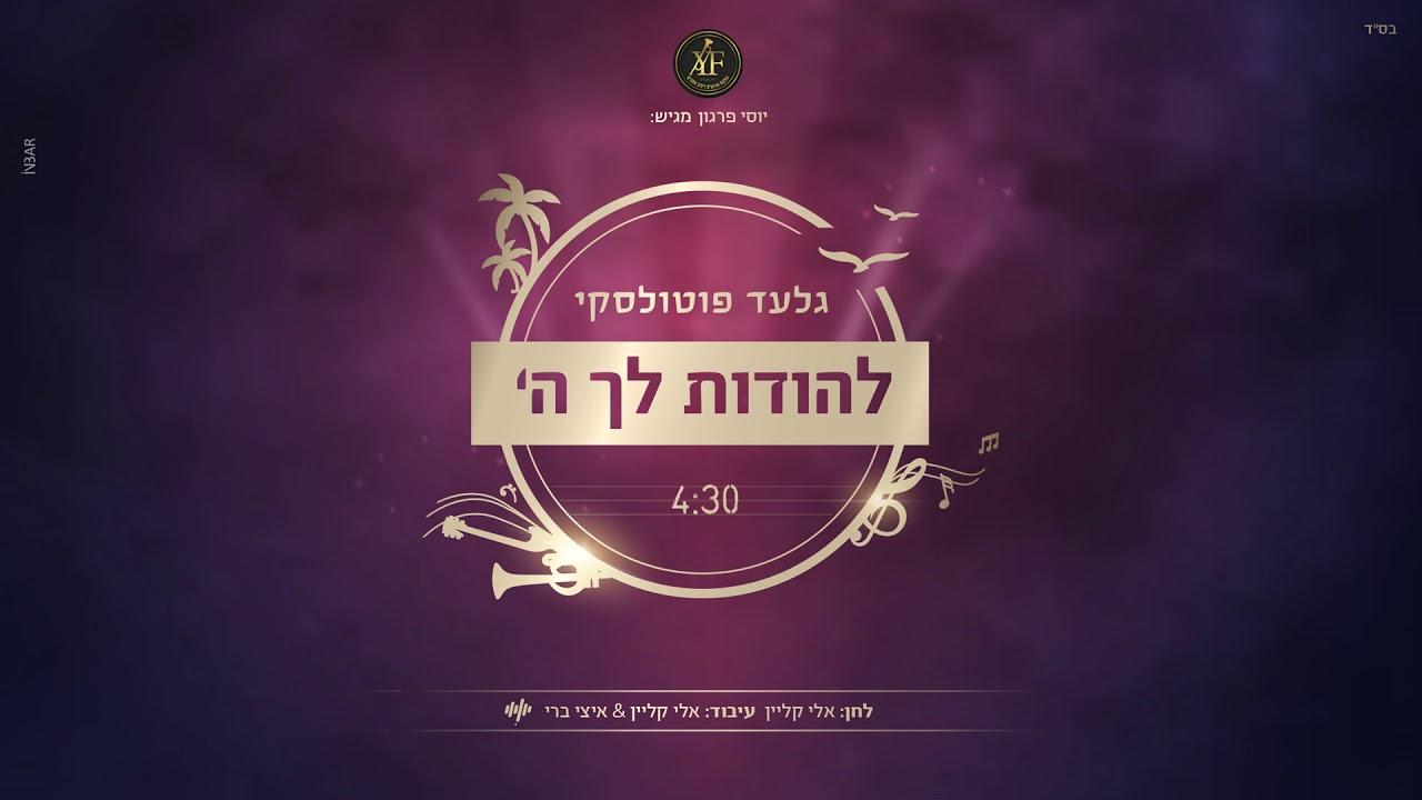 גלעד פוטולסקי להודות לך ה' | Gilad Potolsky - Lehodot Lecha Ashem