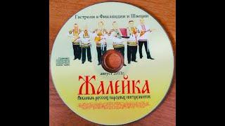 Жалейка Ансамбль русских народных инструментов - Гастроли в Финляндии и Швеции (2011)