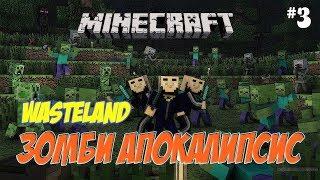 Minecraft Wasteland Зомби Апокалипсис / Minecraft выживание c хардкорными модами [мод Wasteland] #3