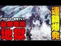 【モンハン】プロゲーマーがガンランスでイヴェルカーナを攻略!起爆竜抗初心者講座-【モンスターハンター:ワールド アイスボーン】