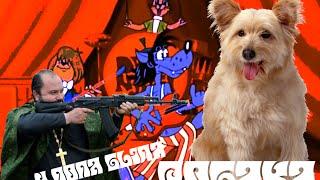 У попа была собака (Оловянный солдатики cover)