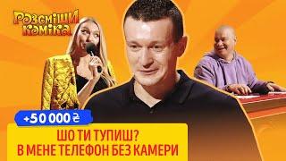 50 000 Очень непредсказуемый украинский футбол Рассмеши Комика 2020