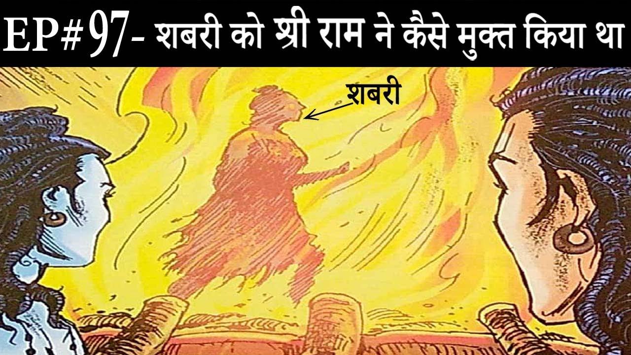 Ep# 97.शबरी को श्री राम ने कैसे मुक्त किया था | Suno Ramayan