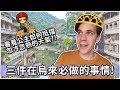 *烏來一日遊💦看看公主如何抵擋忽冷忽熱的天氣?! | The 3 best things to do in Wulai! | Life in Taiwan #77