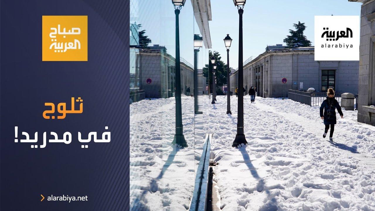 صباح العربية | الثلوج تغزو مدريد للمرة الأولى منذ 5 عقود  - نشر قبل 3 ساعة