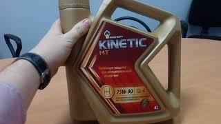 Rosneft kinetic MT 75w90