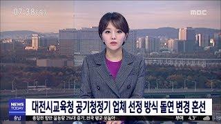 [대전MBC뉴스]대전 학교 공기청정기 설치 코앞 입찰 …