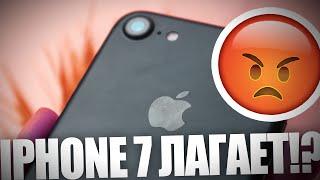 iPhone 7 лагает?