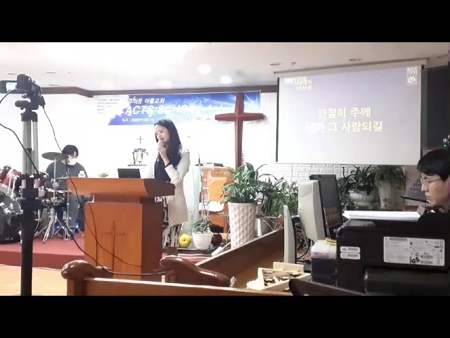인천이룸교회 주님의임재찬양